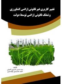 تغییر کاربری غیر قانونی اراضی کشاورزی و تملک قانونی اراضی توسط دولت