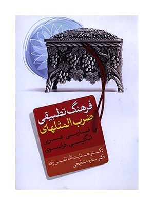 کتاب همراه فرهنگ تطبیقی چهار زبانه: مانا کتاب-کتاب همراه
