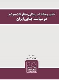 تاثیر رسانه در میزان مشارکت مردم در سیاست جنایی ایران