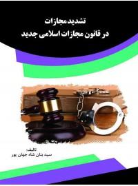 تشدید مجازات در قانون مجازات اسلامی جدید
