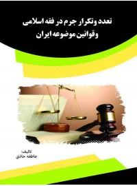 تعدد وتکرار جرم در فقه اسلامی وقوانین موضوعه ایران