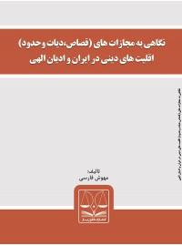 نگاهی به مجازات های (قصاص،دیات وحدود)اقلیت های دینی در ایران و ادیان الهی