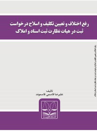 رفع اختلاف و تعیین تکلیف و اصلاح درخواست ثبت در هیات نظارت