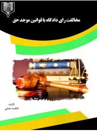 مخالفت رای دادگاه با قوانین موجد حق
