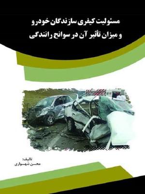 مسئولیت کیفری سازندگان خودرو و میزان تأثیر آن در سوانح رانندگی