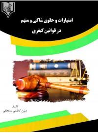 امتیازات و حقوق شاکی و متهم در قوانین کیفری