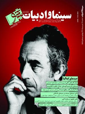 مجله سینما و ادبیات شماره 68(تیر و مرداد 97)