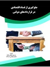 جلوگیری از فساد اقتصادی در قراردادهای دولتی