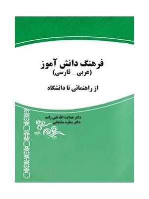 کتاب همراه فرهنگ دانش آموز:مانا کتاب -کتاب همراه