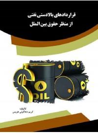 قراردادهای بالادستی نفتی از منظر حقوق بین الملل