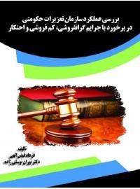 بررسی عملکرد سازمان تعزیرات حکومتی در برخورد با