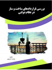بررسی قراردادهای ساخت و ساز در نظام دولتی
