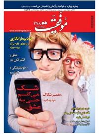 مجله موفقیت شماره 378 (نیمه دوم مرداد 97)