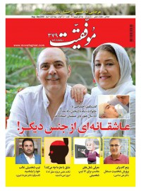 مجله موفقیت شماره 379 (نیمه اول شهریور 97)