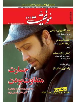 مجله موفقیت شماره 382 (نیمه دوم مهر 97)
