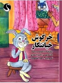 خرگوش خیانتکار