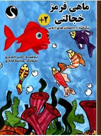 ماهی قرمز خجالتی