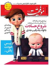 مجله موفقیت شماره 389 (نیمه دوم بهمن 97)