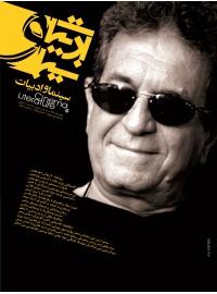 مجله سینما و ادبیات شماره 24_بهار 89