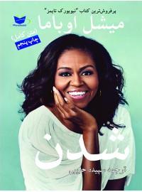 میشل اوباما شدن جلد اول