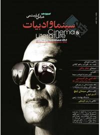 مجله سینما و ادبیات شماره 9 (تابستان 85)