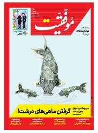 مجله موفقیت شماره 393 (خرداد 98)