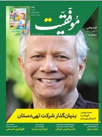 مجله موفقیت شماره 394 تیر 1398
