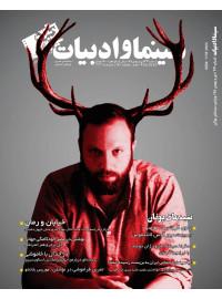 مجله سینما و ادبیات شماره ۷۷ (دی و بهمن 98)