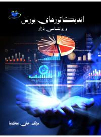 اندیکاتورهای بورس و روانشناسی بازار