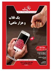 مجله موفقیت شماره 403 ( تیر 99)