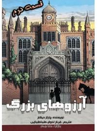 کتاب همراه آرزوهای بزرگ جلد دوم :مانا کتاب -کتاب همراه
