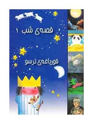 کتاب همراه قصه های شب 1 : مانا کتاب -کتاب همراه