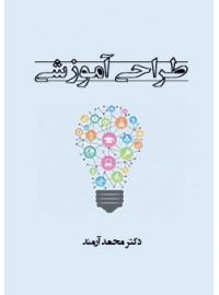طراحی آموزشی