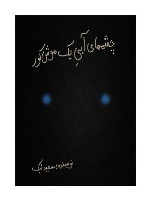 کتاب همراه چشمهای آبی یک موش کور :مانا کتاب-کتاب همراه
