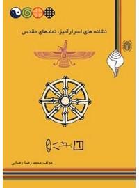 کتاب همراه نشانه های اسرارآمیزنمادهای مقدس : مانا کتاب -کتاب همراه