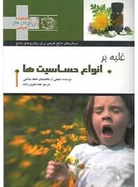 کتاب همراه غلبه بر انواع حساسیت ها: مانا کتاب-کتاب همراه