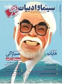 مجله سینما و ادبیات-شماره 54