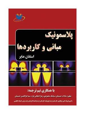 کتاب همراه پلاسمونیک مبانی و کاربردها:ماناکتاب-کتاب همراه