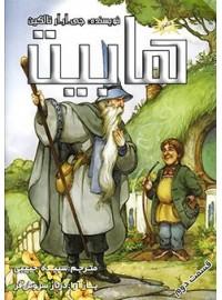 کتاب همراه هابیت جلد دوم : ماناکتاب-کتاب همراه