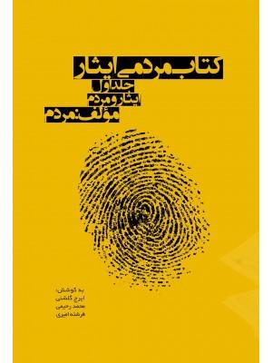 کتاب همراه مردمی ایثار و مردم:ماناکتاب-کتاب همراه