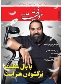 مجله موفقیت شماره 336