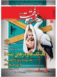مجله موفقیت شماره 331