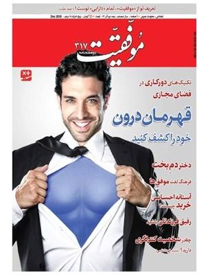 مجله موفقیت شماره 317