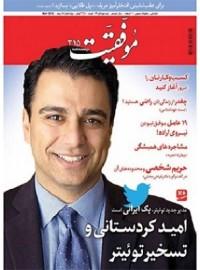 مجله موفقیت شماره-۳۱۵