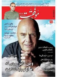 مجله موفقیت شماره 313