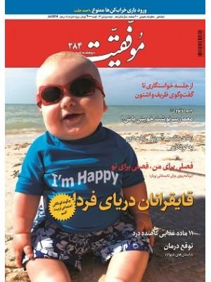 مجله موفقیت شماره 284