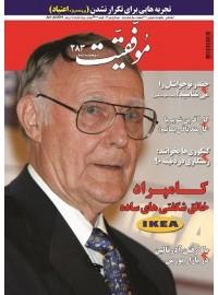 مجله موفقیت شماره 283