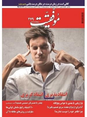 مجله موفقیت شماره 279