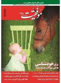 مجله موفقیت شماره 278