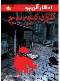 کتاب همراه قتل در کوچه مورج :ماناکتاب-کتاب همراه